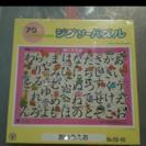📢 新品 あいうえお ジグソーパズル