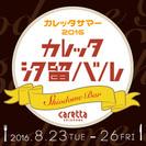 第2回 カレッタ汐留バル【8/23-8/26】 <カレッタサマー2...