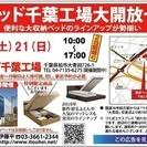 ★8月20日(土)21日(日)東京ベッド『千葉工場大開放セール!!』