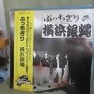 横浜銀蠅のLPレコード