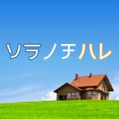 [求む!] 空き家の管理・借り上げ致します!!