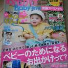 おでかけ雑誌!!