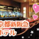 スマート婚活パーティー♥人気の京都駅前ホテルバー貸し切りで雰囲気抜群♪