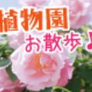 男女ペアで植物園をデート風体験型街コン♪男性30歳~・女性28歳~...