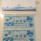 京急油壺マリンパーク チケット 水族館 夏休み レジャー 神奈川...