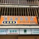 奈良県の整体スクール