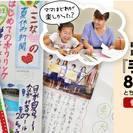【参加無料】夏休み特別企画!親子で作ろう手作り新聞教室