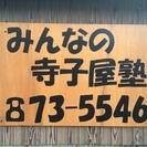 桑名市安永にある中学生・小学生の学校の授業がわからない、進学塾についていけない子のための学習塾|みんなの寺子屋塾 − 三重県
