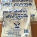 宮崎市指定   燃やせないゴミ専用袋