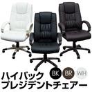 【送料無料】ハイバックプレジデントチェア 新品(未開封)