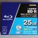 未開封品 Blu-ray BD-R25GB 5枚組