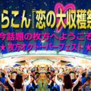 参加者募集中!ひらコン☆恋の大収穫祭☆ in 枚方オクトーバーフェスト