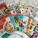 山口県のタウン情報誌トライアングルを差し上げます無料!