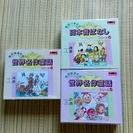 世界名作童話CD