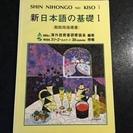 新日本語の基礎 1  教師用指導書