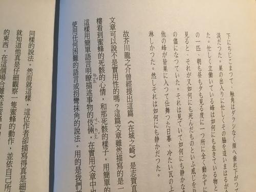 中国語谷崎潤一郎『文章読本』 (...