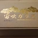 【未使用】 琉球グラス 2個セット