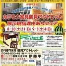 ★9/3(土)4(日)カリモク家具鶴見アウトレット『理由(ワケ)あ...