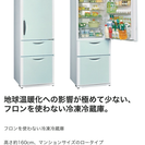 ナショナル製 冷蔵庫