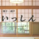 《いっしん》 摂津店 【襖(ふすま)・障子・網戸の張替え】&【ハ...