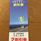 伊勢志摩スカイライン 2割引券