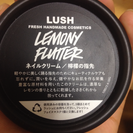 LUSH 檸檬の指先