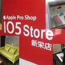 iPhone修理・カスタム専門店 - 105 Store 新栄店