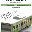 鉄道×3DCAD