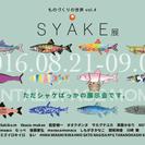 ものづくりの世界vol.4 「SYAKE展」