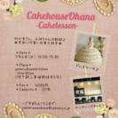 可愛い*美味しい*ドレスケーキ♡今流行りの3Dケーキを基礎のスポン...