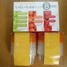 保存パック セット売り★新品・未使用1⃣