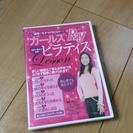 ピラティス  DVD   未開封☆