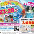 水かけ祭りin広島サイクルパーク