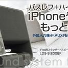 Logitec iPod用スピーカー