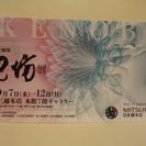 いけばなの根源 池坊展 @日本橋三越 1枚で2名入場可 1枚50円