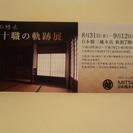 千の利休・茶の湯の継承 千家十職の軌跡展 @日本橋三越 1枚80円