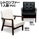 【送料無料】レトロソファ PVC 一人掛け 新品(未開封)
