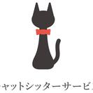 猫ちゃんのお世話致します。