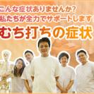 堺市の交通事故治療・むち打ち治療専門院