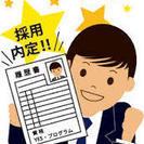 [第二新卒専用!!]20代限定!!転職の為の確約個別カウンセリング!!