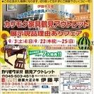 ★9/22(木祝)~25(日)カリモク家具鶴見アウトレット『理由(...