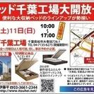 ★9月10日(土)11日(日)東京ベッド『千葉工場大開放セール!!』