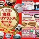 ★9/10(土)11(日)フランスベッド東京工場『ベッド&ソファお...
