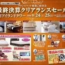 ★9/24(土)25(日)フランスベッド・新宿アイランド『ベッド&...