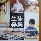 お習字教室 生徒さん募集(^o^)/