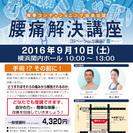 【背骨コンディショニング】腰痛解決講座(2016.9.10 土曜日開催)