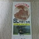 SLやまぐち号の記念切符