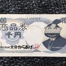 大分からあげ1000円商品券