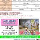 【学童クラブ生徒募集!】もうすぐ夏休みも終わり!うるま市で学童クラ...