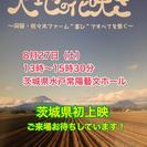ドキュメンタリー映画「大地の花咲き」上映会